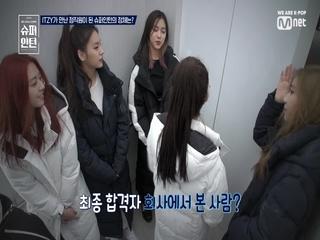 [선공개/5회] ITZY는 정직원이 된 인턴을 과연 어디서 봤을까?(퀴즈퀴즈)