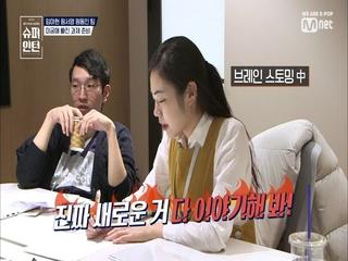 [5회] 임아현 원서영 원동인의 브레인 스토밍(feat.아무말 대잔치)