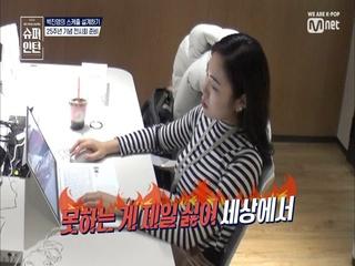 [5회] 유노윤호급 열정 만수르 임아현...그리고 그녀의 두려움은?