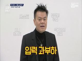 [5회] 박진영을 깜짝 놀라게 한 스케줄의 정체는?
