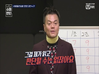 [5회] 인턴 퇴사자 후보는 누구?