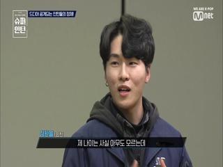 [5회] 모두를 깜짝 놀라게 한 김한을의 정체(feat.나이도 한몫)