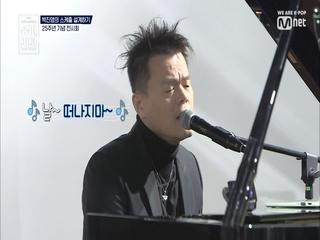 [5회] 인턴이 짠 공연스케줄도 훌륭히 소화해 준 박진영