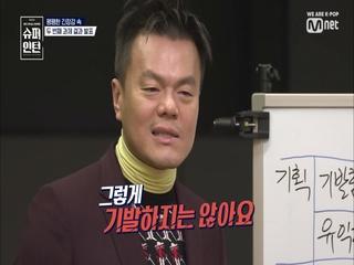 [5회] <강하윤 정종원 이정빈, 위정은팀>의 기획력 평가