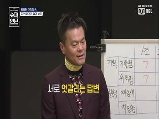 [5회] <최지은 변지원 김한을팀>의 기획력 평가