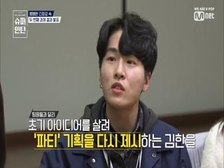 [5회] 같은팀 다른 의견의 최지은 변지원 김한을