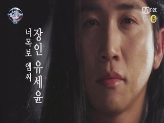 [티저] 발굴 장인,유세윤 그가 온다! 너.목.보6! 코밍쑨-☆