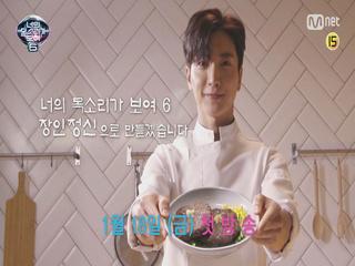 [티저] 정성의 장인, 이특 #웃음#이야기#감동 '혼신의 3色 맛' 담아 코밍쑨!