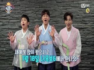 [福티저] 너의 새해복이 보여 Happy New year ★