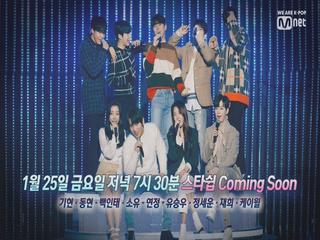 [예고] ☆스타쉽☆ 사단 총출동! (케이윌 무너진 왕의 존엄) 1/25(금) 저녁 7시30분 Mnet, tvN