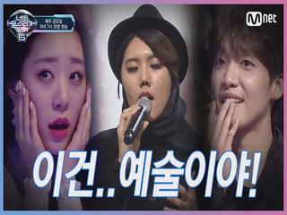 [2회] 예술의 경지! 화제의 OST 가수 일레인 '슬픈 행진'