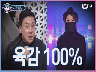 [2회] 이상민 육감 발동! 확신에 찬 '복면의 그녀' 미스테리해~