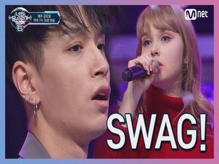 [3회] SWAG 듀엣! 한인 노래 자랑 1등 x AOMG '주지마'