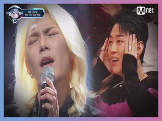 [3회] 눈빛 빡! 홍대 조소과 음색깡패 ′Beautiful′