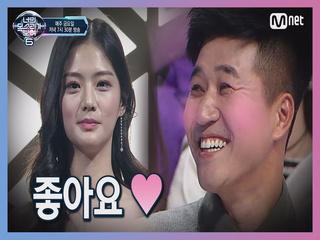 [4회] 김종민, 노래力 측정기가 되었다?!