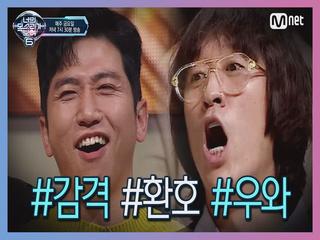 [4회] MIKA와 듀엣한 파리지엔느(강유현) 'Non, je ne regrette rien'