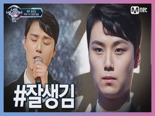 [4회] 립싱크에도 빛나는 ☆잘생김☆ 제발 실력자였으면 (제2의 김민규?!)