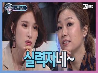 [5회] 대한민국 최고의 음치 vs 상상했던 목소리의 실력자, 정체는?