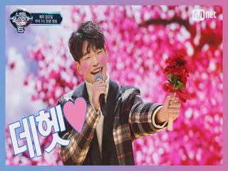 [5회] 꽃보다 男, 박정현 '너무 좋아서 집중이 안돼요! (멍뭉 멍뭉해!)