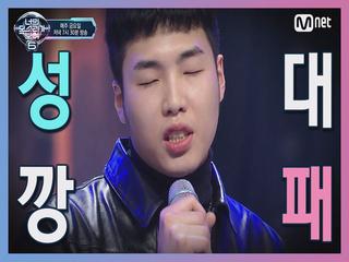 [8회] (뽀너스 공개) 앓던 병도 치유 해주는 마성의 보이스♡ '난치병'