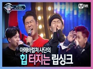 [특별공개] 립싱크 비트 주세요! 아메바의 힙(!) 터지는 립싱크 대공개!