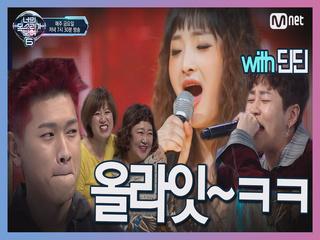[8회] 하관이 실력자? 뮤지컬 배우(백나정) '고백' feat. 딘딘