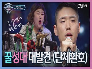 [8회] 아메바 단체 얼차렷! 꿀성대 호랑이 교관 김 대위(김한결) '비'