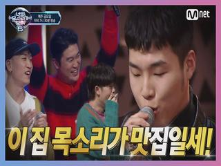 [8회] 맛집 사장님(하동연) x 아메바 컬쳐 사단 듀엣 무대! '죽일놈' (귀호강)