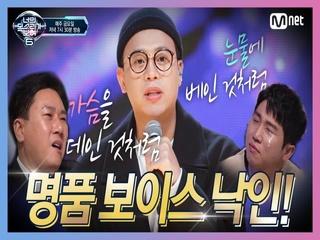 [특별공개] 명품 보이스 북경 임재범 (김윤길) '낙인'