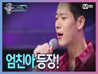 [7회] 홍경민이 본 적 있는 어린이 모델 출신 고려대 음치(나기욱) '후'