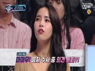 [예고] ☆특종☆ '믿듣맘무' 마마무! 음치수색 中 의견 불화?! 3/15(금) 저녁 7시30분 본방사수