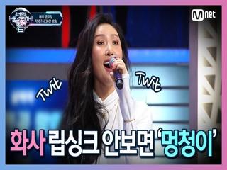 [선공개] 대.체.불.가 퀸화사, 이런 모습 처음이야 국악st 립싱크?! 오늘밤 7시 30분 본방사수