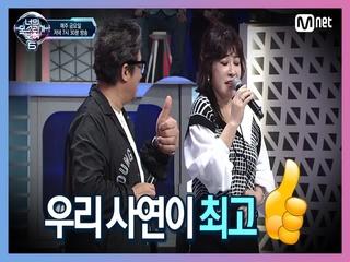 [선공개] (최초공개) 이무송♡노사연 부부 립싱크 (우와)