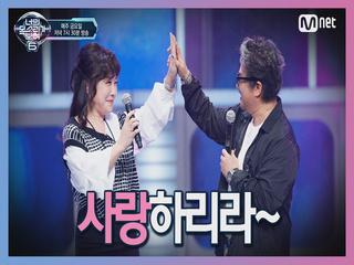 [10회] 대한민국 NO.1 부부! 노사연♡이무송 첫.방.문 환영합니드아!
