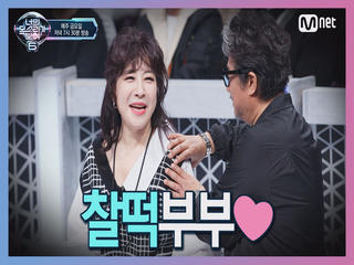 [10회] 부부상담소 OPEN! (노사연, 이무송 입막음x옐로카드)