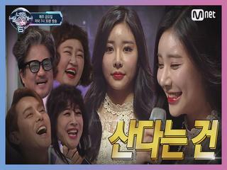 [10회] 부산 홍진영 vs No 사연, 그녀(정은혜)의 정체는? '산다는 건'