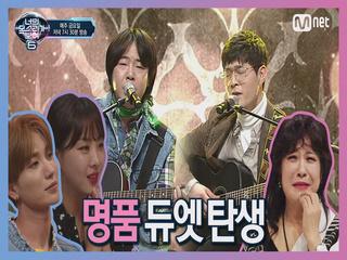 [10회] 빛이 나는 무대! 을지로 쎄시봉! (허준석&김동현) '가족사진'