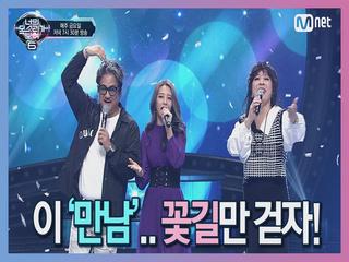 [10회] 이무송x노사연 간장게장 맛집 라이브 가수 (육소희) ′만남′이 있는 듀엣 무대
