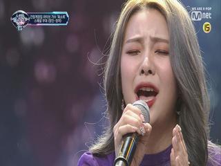 [10회] (뽀너스 무대) 꽃길 응원합니다! 육소희 '장마'