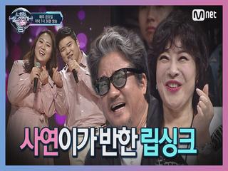 [10회] 볼매 코너 립싱크 (무사 커플 재밌어 ^_^)