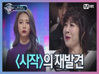 [10회] '시작' by 노사연 이 노래의 재발견 (대박)
