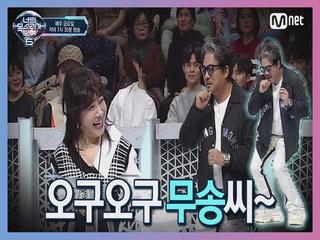 [10회] 이무송 '미국춤 대공개' (씐나)