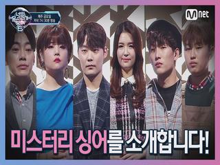 [11회] 류준열 부터 이동휘 까지 미스터리 싱어 안에 '있다 있어!'
