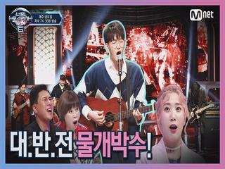 [12회] 세계 밴드 대회 한국 대표 밴드 보컬(Nerd Connection 서영주) 'Stay'