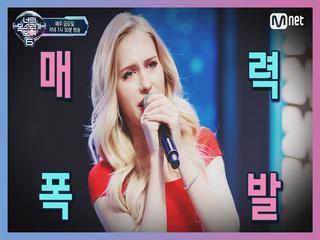[12회] 글로벌 음치 No.1(나나) 'My Heart Will Go On'