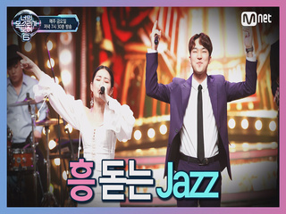 [12회] 재즈바인가 너목보 녹화장인가 (분위기 甲) 재즈바 듀오(박수민&장일현) '배드 로맨스'