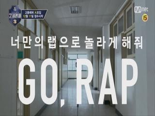 [고등래퍼3 모집] 너만의 랩으로 놀라게 해줘 GO, RAP (12/11~)