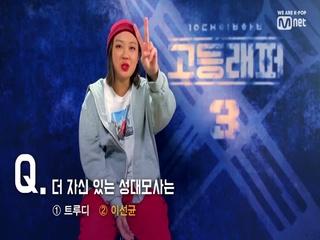[Q&A] 이영지, 이선균 빙의하다?! (웃음지룈ㅋㅋ)