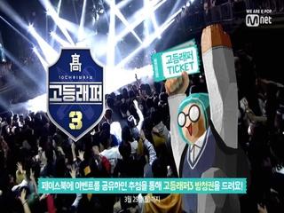 [고등래퍼3 X 배달의민족] 첫주문 고등학교 대항전 서울편