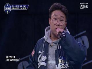 [2회] 스윙스왈 나보다 나은데 정통힙합 옥가향 @팀대표선발전
